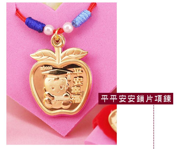 平平安安-彌月金飾音樂禮盒-黃金鎖片